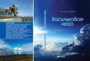 Васильковое небо