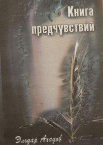 Книга предчувствий