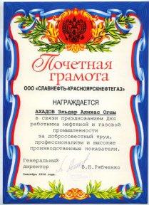 Грамота Славнефти 2006 год
