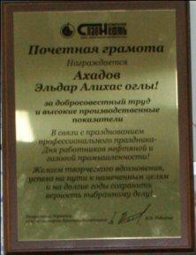 Грамота Славнефти 2009 год