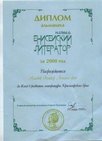За вклад в развитие литературы Красноярского края