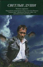 Всероссийский литературный конкурс имени В. М. Шукшина «Светлые души»