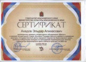 Индивидуальный грант Губернатора Красноярского края