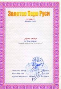 Национальная литературная премия «Золотое перо Руси»