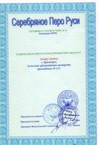 Национальная литературная премия «Серебряное перо Руси»