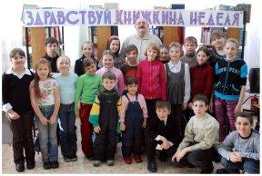 Неделя детской книги в Сосновоборске
