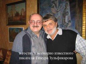 В гостях у Тимура Зульфикарова - автора лучшего романа Европы