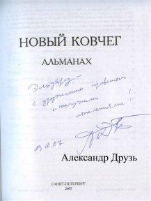 Памятная надпись Александра Друзя