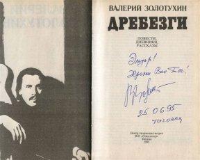 Памятная надпись Валерия Золотухина