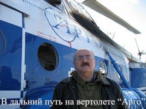 АРГО - вертолет увозит аргонавта