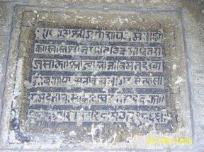 Древняя надпись на санскрите