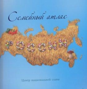 Всероссийский литературный конкурс Центра национальной славы