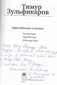 Памятная надпись Тимура Зульфикарова