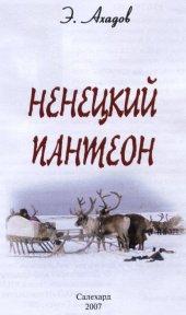 НЕНЕЦКИЙ ПАНТЕОН