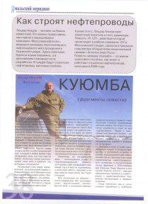 """Повесть """"Куюмба"""" в журнале """"Ямальский меридиан"""""""