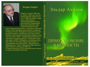 ПРИКОСНОВЕНИЕ К ВЕЧНОСТИ (издано в США)