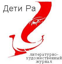"Проза Ахадова в журнале ""Дети Ра"""