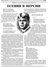 "Статья Ахадова в ""Intelligent New-York"""