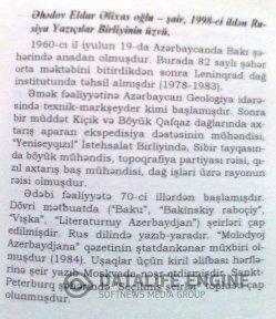 Страница в энциклопедии...