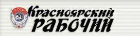 """Публикация в """"КРАСНОЯРСКОМ РАБОЧЕМ"""""""