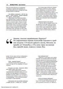 """Интервью """"Ямальскому меридиану"""""""