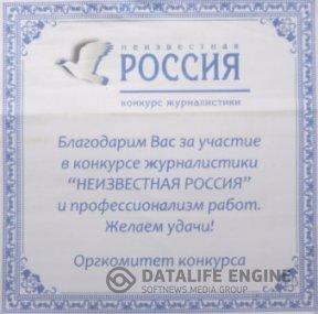 Благодарность от «Неизвестной России»