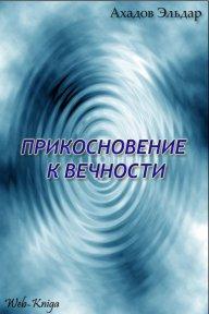 ПРАЗДНОВАНИЕ 55-ЛЕТИЯ ЭЛЬДАРА АХАДОВА