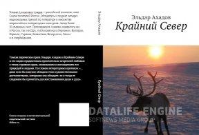 Новая книга Ахадова о Крайнем Севере