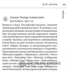 """Тайны Пушкина в журнале """"День и Ночь"""""""