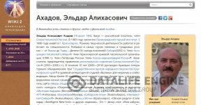 Всемирная электронная энциклопедия об Э.Ахадове