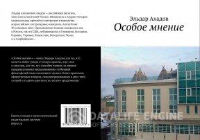 СОКРОВИЩА ОЗАРЕНИЯ - 2015