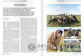 """Публикация в журнале """"Северяне"""""""