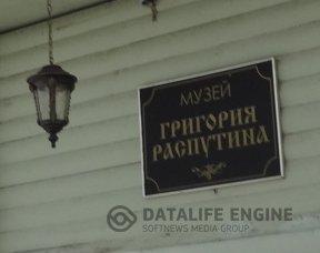 В МУЗЕЕ ГРИГОРИЯ РАСПУТИНА