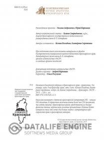 «Писатели Енисейской губернии и Красноярского края»